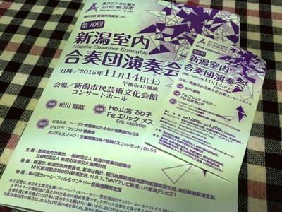 新潟室内合奏団の第70回演奏会に行ってきました_c0190960_2131556.jpg