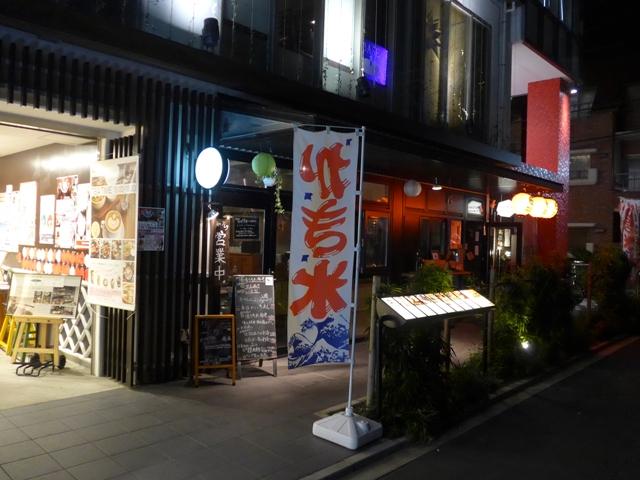 吉祥寺「KUSHI ZENON」へ行く。_f0232060_1223311.jpg