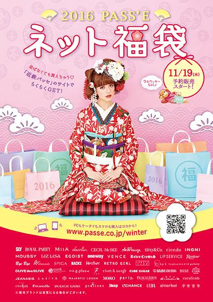 近鉄PASS\'E2016「ネット福袋」CM&ポスターご利用_b0098077_2021260.jpg