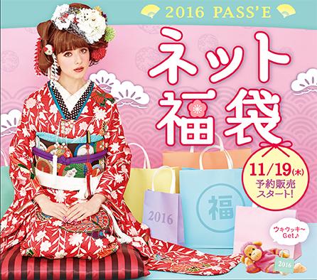 近鉄PASS\'E2016「ネット福袋」CM&ポスターご利用_b0098077_21282319.jpg