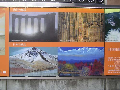 ぐるっとパスNo.9 郷さくら美術館「風景に・・・展」まで見たこと_f0211178_1310325.jpg