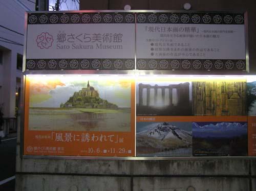 ぐるっとパスNo.9 郷さくら美術館「風景に・・・展」まで見たこと_f0211178_13103799.jpg