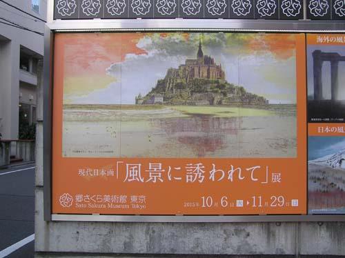 ぐるっとパスNo.9 郷さくら美術館「風景に・・・展」まで見たこと_f0211178_1395778.jpg