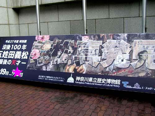 神奈川県立歴史博物館・常設展まで見たこと _f0211178_14485623.jpg
