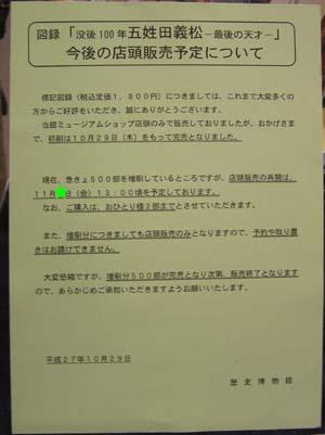 神奈川県立歴史博物館・常設展まで見たこと _f0211178_14502544.jpg