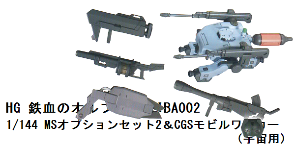 HG MSオプションセット2&CGSモビルワーカー(宇宙用)(鉄血のオルフェンズIBA002)_f0205396_11301212.png