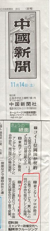 中国新聞に掲載していただきました♡︎(°´ ˘ `°)/_a0213806_2210458.jpg