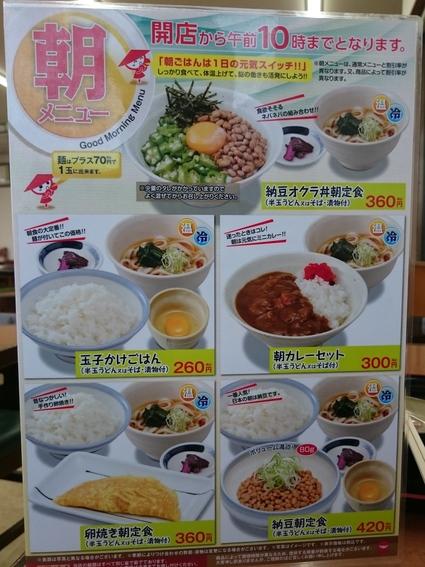 11/14 山田うどん八王子長沼店 納豆オクラ丼朝定食¥360_b0042308_084237.jpg