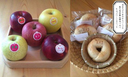 【 奥久慈りんごと りんごのべーぐる5個せっと、1週限定で通販に登場です。 】_a0251920_21201672.jpg