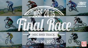 2015伊豆BMX国際 /JBMXFシリーズ第6戦VOL6:CR/Gir5-8/9-10/13-14決勝 動画あり_b0065730_4154479.jpg