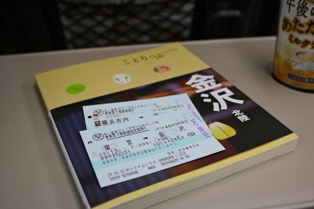 金沢旅行 - 1 -_f0348831_18111674.jpg