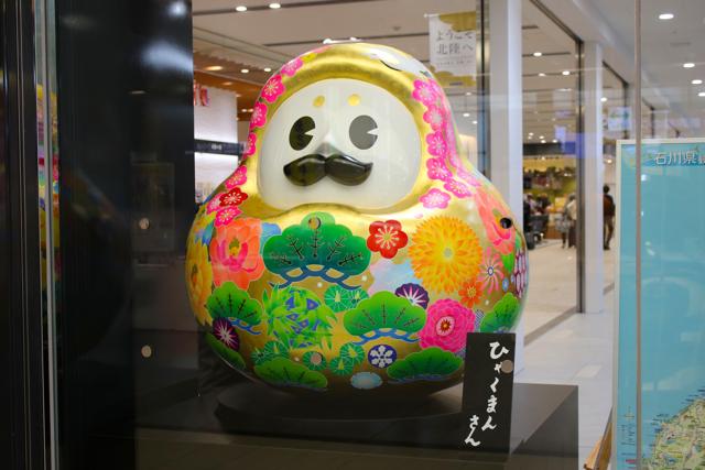 金沢旅行 - 1 -_f0348831_18112196.jpg