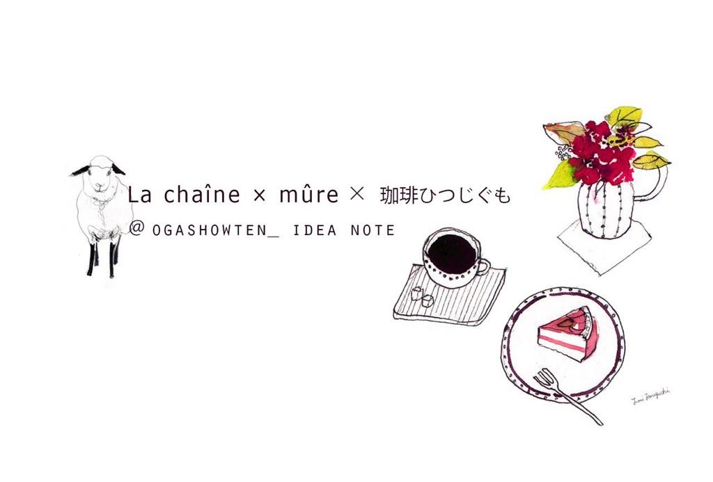 11/14sat 〜11/16mon at 尾賀商店ideanote_e0220645_502353.jpg