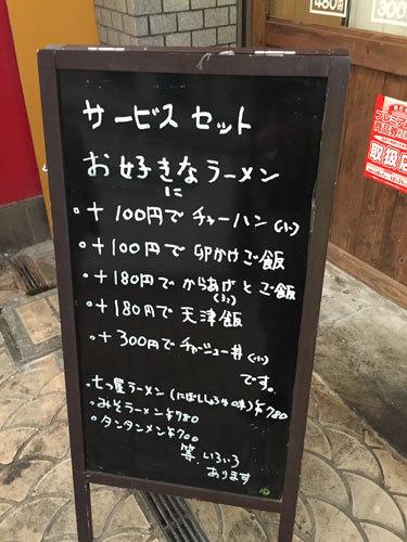 麺屋 七つ星 @ 魚の棚商店街_e0024756_23395062.jpg