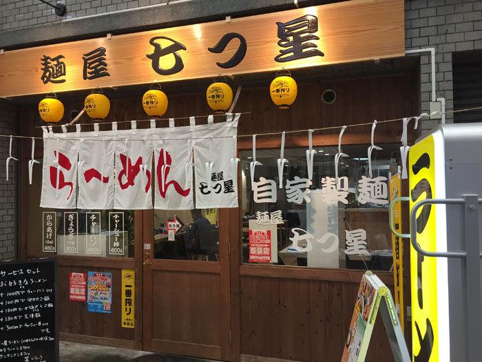 麺屋 七つ星 @ 魚の棚商店街_e0024756_23400670.jpg
