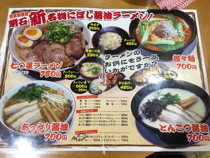 麺屋 七つ星 @ 魚の棚商店街_e0024756_23400685.jpg