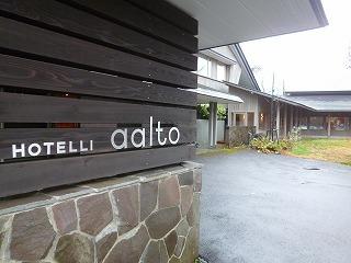 wood taste hotel    あこがれの上質空間_a0165160_14575927.jpg