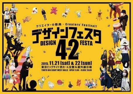11月22日はDesign Festa vol.42に出展します!!_c0186460_21524495.jpg