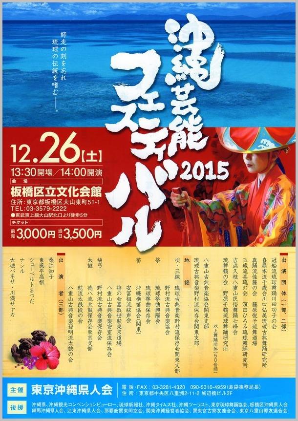 沖縄芸能フェスティバル2015_a0086270_1617884.jpg