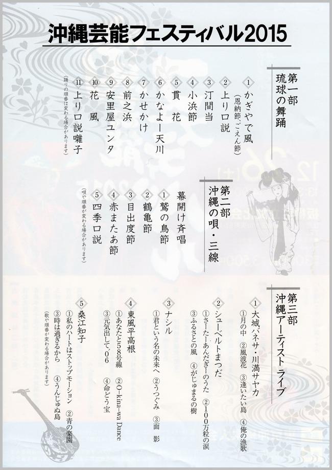 沖縄芸能フェスティバル2015_a0086270_1619145.jpg