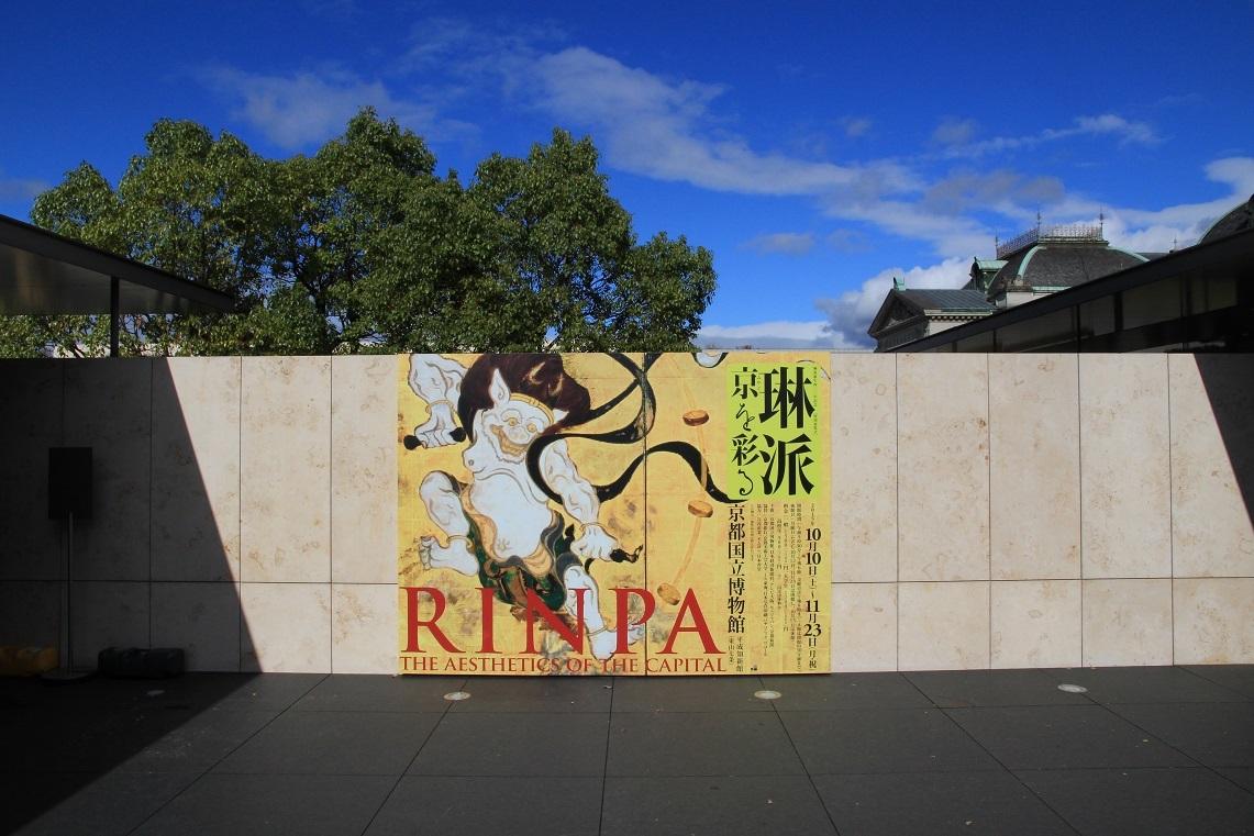 京を彩る琳派  ~京都国立博物館~_a0107574_17083031.jpg
