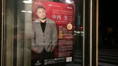 「中西圭三さんディナーショー」_a0075684_21433770.jpg