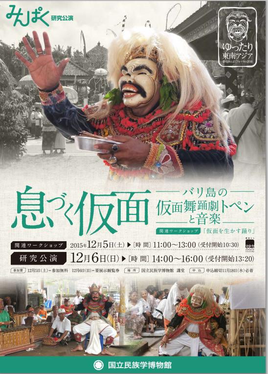 息づく仮面―バリ島の仮面舞踊劇トペンと音楽_e0017689_23365479.jpg
