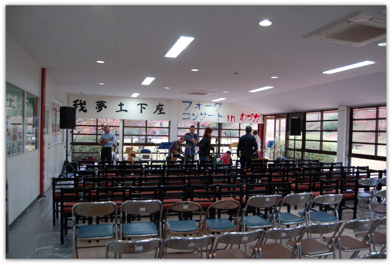 我夢土下座フィールドフォークコンサート in わづか_c0057390_2152068.jpg