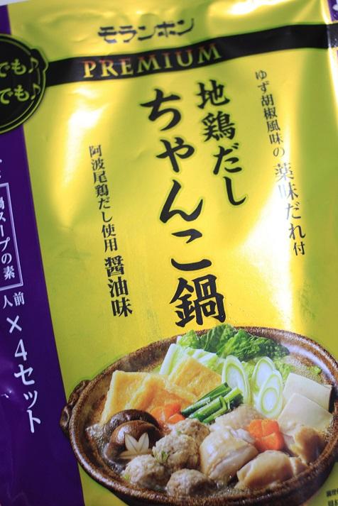 モランボン PREMIUM 地鶏だしちゃんこ鍋でレシピ「きりたんぽ鍋」♪_a0154192_13394643.jpg