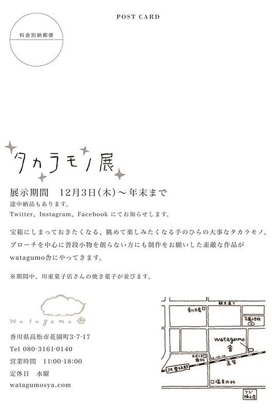 2015年に参加した展示販売_a0137727_21113201.png