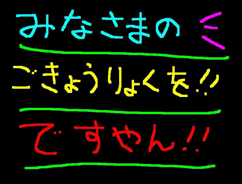 当日はお約束してね♡ですやん!_f0056935_19582661.jpg
