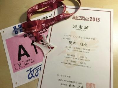金沢マラソン2015_a0210340_22102375.jpg