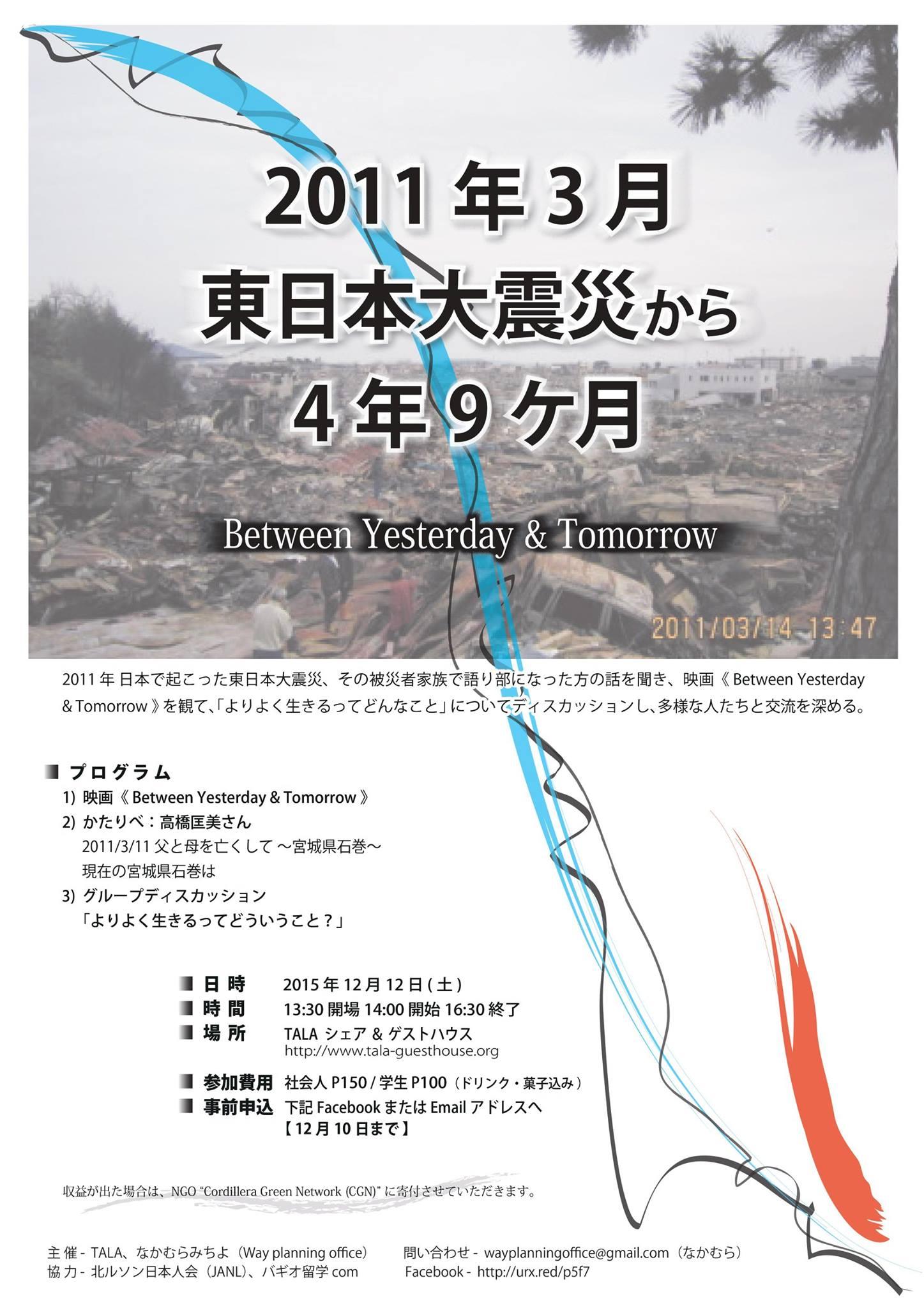 """2011年東日本大震災から4年9ヶ月 「語り部の話を聞き、映画""""BYTを見る会」_a0109542_1247191.jpg"""
