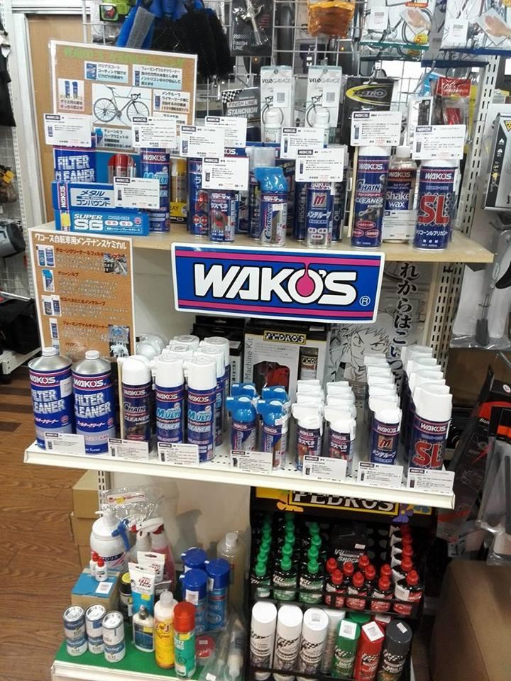 ケミカルコーナー WAKO\'S 強化中_d0197762_12204293.jpg
