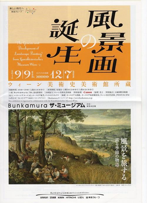 渋谷文化村_d0193569_13173477.jpg