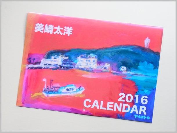 美崎太洋2016カレンダー_a0086270_12422589.jpg
