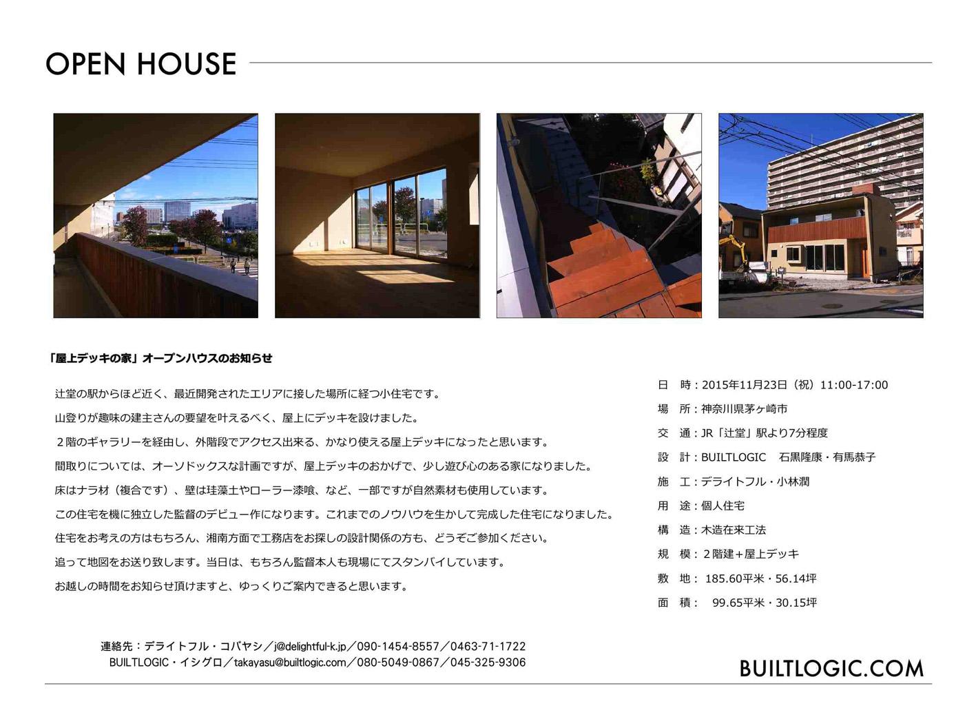 オープンハウスのお知らせ_b0061387_15275356.jpg