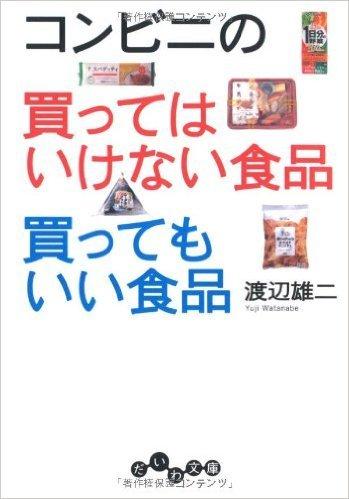 お奨めの本 その104   コンビニの買ってはいけない食品、買ってもいい食品_e0021092_11195614.jpg