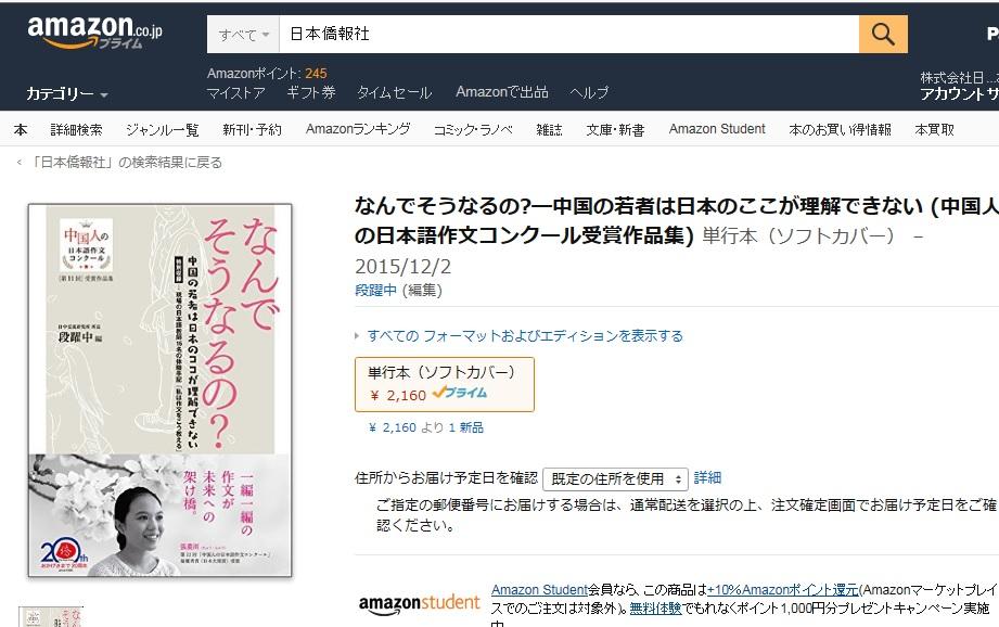 第11 回中国人の日本語作文コンクール受賞作品集 アマゾン予約開始_d0027795_1165581.jpg