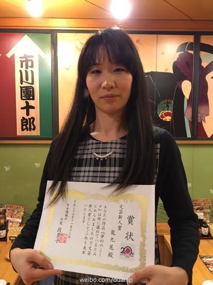日本僑報社第一回文芸新人賞を龍九尾さんに授与した_d0027795_1911275.jpg