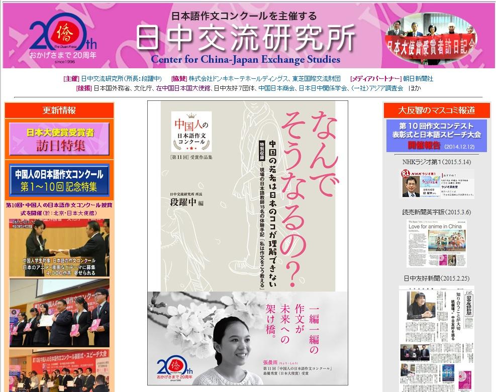 日本語作文コンクール専門ホームページ、全面更新_d0027795_19421516.jpg