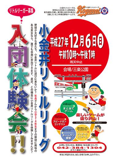 入団体験会(リトルリーグ)_d0262619_08263290.jpg