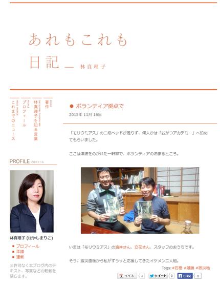 林真理子さん&家田荘子さんブログに注目!「キレイスタイル」 公認ブロガーが公式ブロガーに!_f0357923_14124293.jpg