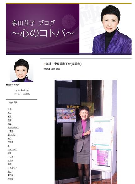 林真理子さん&家田荘子さんブログに注目!「キレイスタイル」 公認ブロガーが公式ブロガーに!_f0357923_14131273.jpg