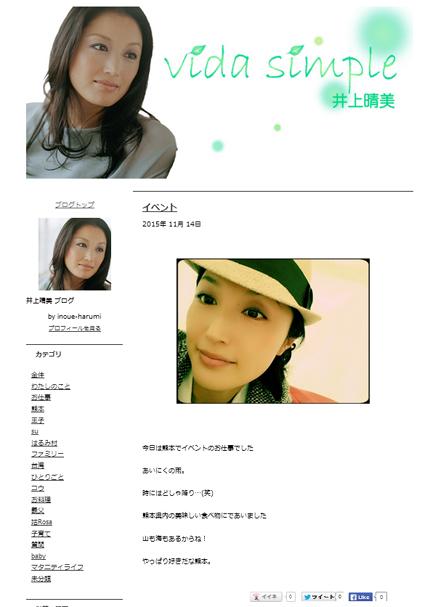 林真理子さん&家田荘子さんブログに注目!「キレイスタイル」 公認ブロガーが公式ブロガーに!_f0357923_14232455.jpg