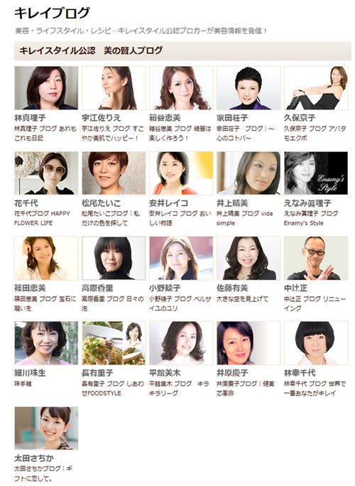 林真理子さん&家田荘子さんブログに注目!「キレイスタイル」 公認ブロガーが公式ブロガーに!_f0357923_14495939.jpg