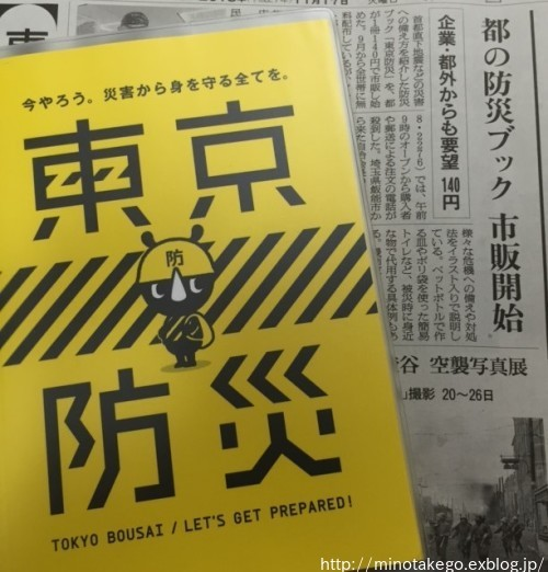 『東京防災』嬉しい一般発売_e0343145_23421766.jpg