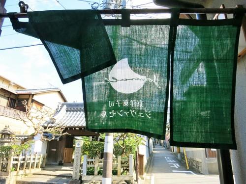 京都で朝活③ 京洋菓子司ジュヴァンセル*スイーツカフェ_f0236260_1253332.jpg