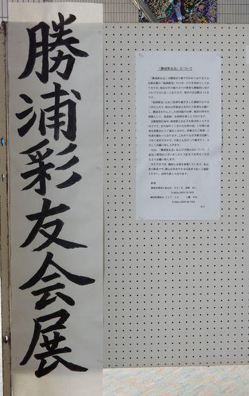 '15,11,17(火)勝浦彩友会展!_f0060461_1954342.jpg