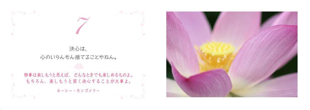 (楽しむ達人になる)名言ワンダフルデー4-7_f0355165_16215621.jpg